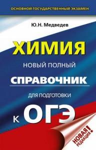 ОГЭ Химия Новый полный справочник для подготовки Пособие Медведев ЮН 12+