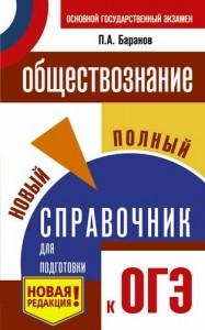 ОГЭ Обществознание Новый полный справочник для подготовки Пособие Баранов ПА 12+