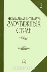 Музыкальная литература зарубежных стран выпуск 2 для музыкальных училищ учебное пособие Охалова