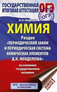 ОГЭ Химия Раздел Периодический закон и периодическая система химических элементов ДИ Менделеева Пособие Медведев ЮН 12+