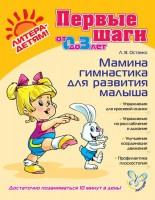 Мамина гимнастика для развития малыша Первые шаги от 0 до 3 лет Книга Останко ЛВ