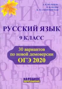 ОГЭ 2020 Русский язык 30 вариантов по новой демоверсии 9 класс Пособие Мальцева ЛИ