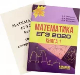 ЕГЭ 2020 Математика Книга 1 С ответами Базовый и профильный уровни Пособие + приложение Мальцев ДА