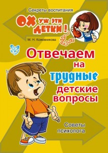Ох уж эти детки Отвечаем на трудные детские вопросы Пособие Кожевникова