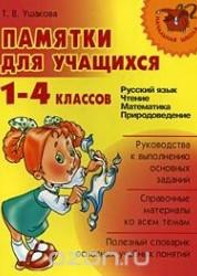 Памятки для учащихся 1-4 классы Русский язык Чтение Математика Природоведение Пособие Ушакова ТВ 6+