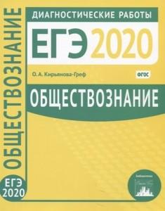 ЕГЭ 2020 Обществознание Диагностические работы Учебное пособие Кирьянова Греф ОА 12+