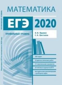 ЕГЭ 2020 Математика Профильный уровень Учебное пособие Ященко ИВ 12+