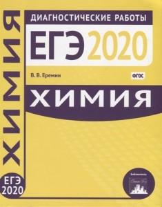 ЕГЭ 2020 Химия Диагностические работы Учебное пособие Еремин ВВ 12+