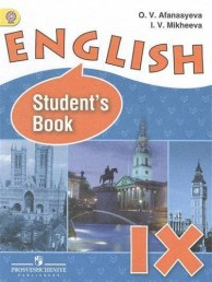 Английский язык 9 класс Учебник Афанасьева ОВ Михеева ИВ
