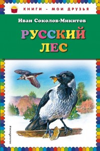 Русский лес Книга Соколов-Микитов Иван 0+
