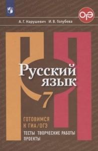 Русский язык Готовимся к ГИА ОГЭ Тесты творчиские работы проекты 7 класс Учебное пособие Нарушевич АГ