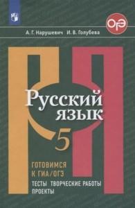 Русский язык Готовимся к ГИА ОГЭ Тесты творчиские работы проекты 5 класс Учебное пособие Нарушевич АГ
