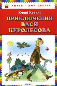 Приключения Васи Куролесова Книга Коваль Юрий 0+
