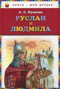 Руслан и Людмила Книга Пушкин Александр 0+