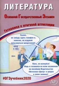 ОГЭ 2020 Литература Готовимся к итоговой аттестации Пособие Ерохина ЕЛ