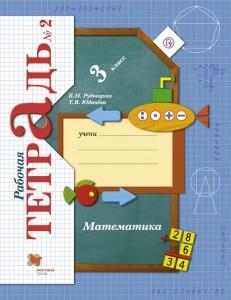Математика 3 класс Начальная школа XXI века Рабочая тетрадь 1-2 часть комплект Рудницкая ВН