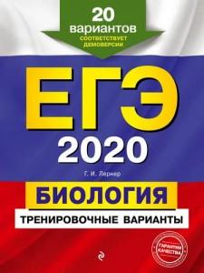 ЕГЭ 2020 Биология Тренировочные варианты 20 вариантов Пособие Лернер ГИ 6+