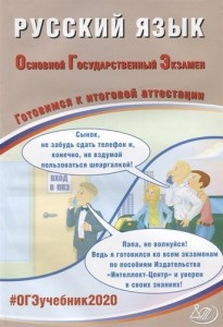 ОГЭ 2020 Русский язык Готовимся к итоговой аттестации Пособие Драбкина СВ