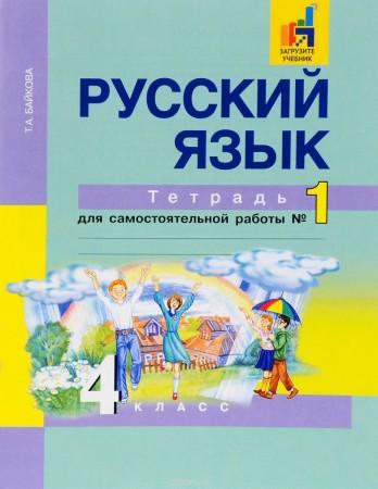 Русский язык Тетрадь для самостояльных работ 4 класс Рабочая тетрадь 1-2 часть комплект Байкова ТА 6+