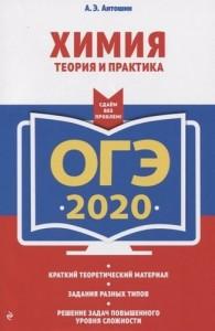 ОГЭ 2020 Химия Теория и практика Пособие Антошин Антошин Эдуардович 6+