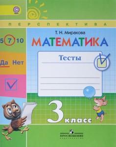 Математика Тесты 3 класс Перспектива Учебное пособие Миракова ТН 0+