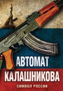 Автомат Калашникова Символ России Книга Бута
