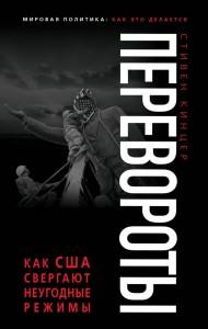 Перевороты Как США свергают неугодные режимы Книга Кинцер 16+