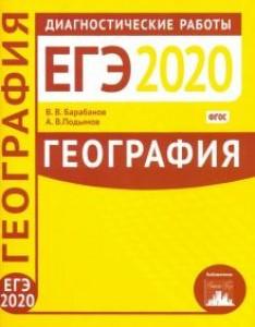 ЕГЭ 2020 География Подготовка к ЕГЭ в 2020 Диагностические работы Пособие Барабанов ВВ 12+