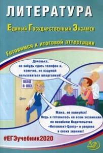 ЕГЭ Литература Готовимся к итоговой аттестации Учебное пособие Ерохина ЕЛ