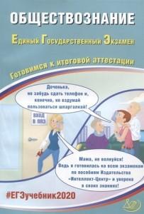 ЕГЭ 2020 Обществознание Готовимся к итоговой аттестации Учебное пособие Рутковская ЕЛ