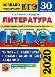 ЕГЭ 2020 Литература Типовые варианты экзаменационных заданий 30 вариантов Пособие Попова НА