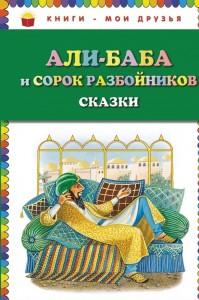 Али баба и сорок разбойников сказки Книга Курдюмова Л 0+