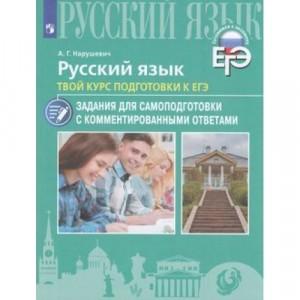 ЕГЭ Русский язык Твой курс подготовки к ЕГЭ Задания для самоподготовки с комментированными ответами Пособие Нарушевич АГ 12+