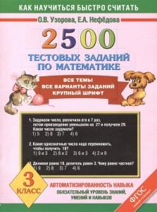 2500 тестовых заданий по математике 3 Класс Все темы Все варианты заданий Крупный шрифт Пособие Узорова ОВ