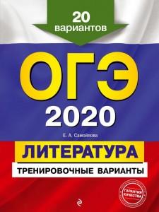 ОГЭ Литература 2020 Тренировочные варианты Учебное пособие Самойлова Елена 6+