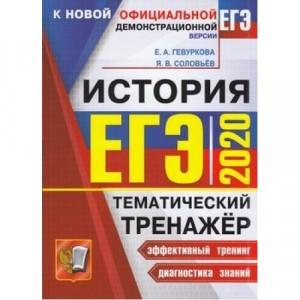 ЕГЭ 2020 История Тематический тренажер Пособие Гевуркова ЕА