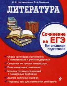 Литература Сочинение на ЕГЭ интенсивная подготовка Пособие Насрутдинова Лилия 6+