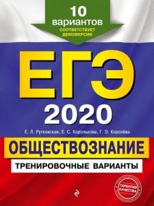 ЕГЭ 2020 Обществознание Тренировочные варианты 10 вариантов Пособие Рутковская Елена 6+