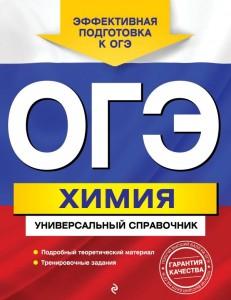 ОГЭ Химия Универсальный справочник Пособие Шапаренко ЕЮ 6+