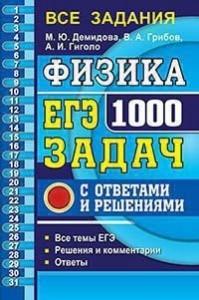 ЕГЭ 2020 Физика 1000 задач Все задания частей 1 и 2 Банк заданий Пособие Демидова МЮ