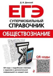Обществознание Супермобильный Справочник Донской ДИ 6+