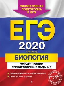 ЕГЭ 2020 Биология Тематические тренировочные задания Пособия Лернер ГИ 6+