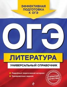 ОГЭ Литература Универсальный справочник Нестерова ОИ 6+