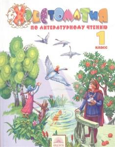 Хрестоматия по литературному чтению 1 Класс Свиридова