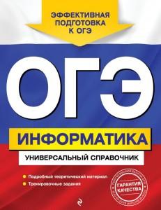 ОГЭ Информатика Универсальный справочник Пособие Дьячкова ОВ 6+