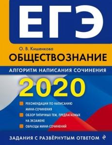 ЕГЭ 2020 Обществознание алгоритм написания сочинения Пособие Кишенкова ОВ 6+