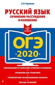 ОГЭ 2020 Русский язык сочинение рассуждение и изложение Пособие Черкасова ЛН 6+