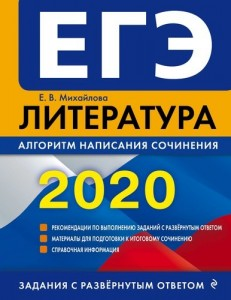 ЕГЭ 2020 Литература алгоритм написания сочинения Пособие Михайлова ЕВ 6+
