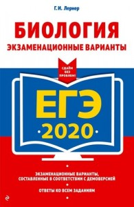 ЕГЭ 2020 Биология Экзаменационные варианты Пособие Лернер ГИ 6+