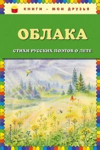 Облака Стихи русских поэтов о лете Книга Куликова О 0+